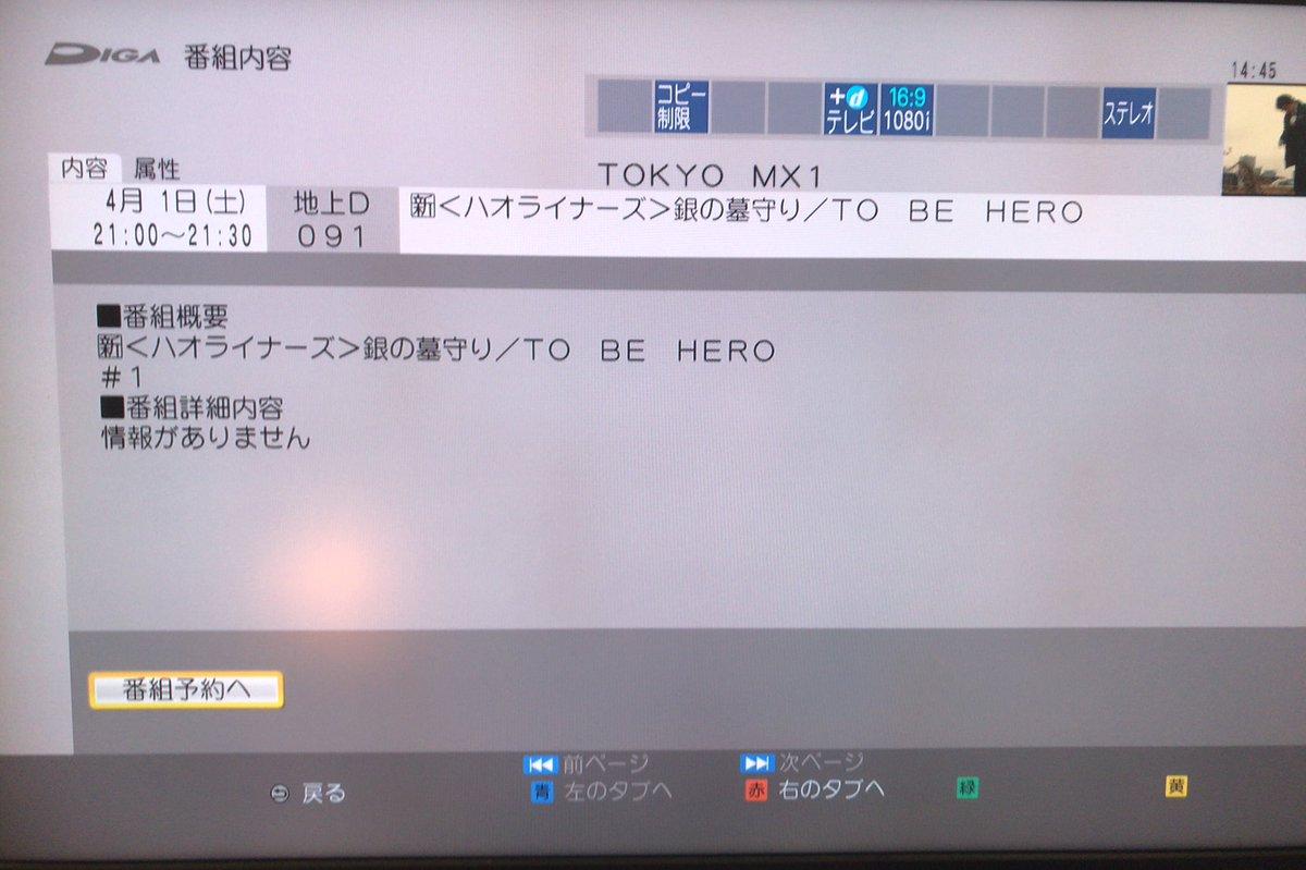 4/1 東京MX1 21:00-21:30にてハオライナーズ新作銀の墓守りと共にTO BE HEROの再放送開始だよー本