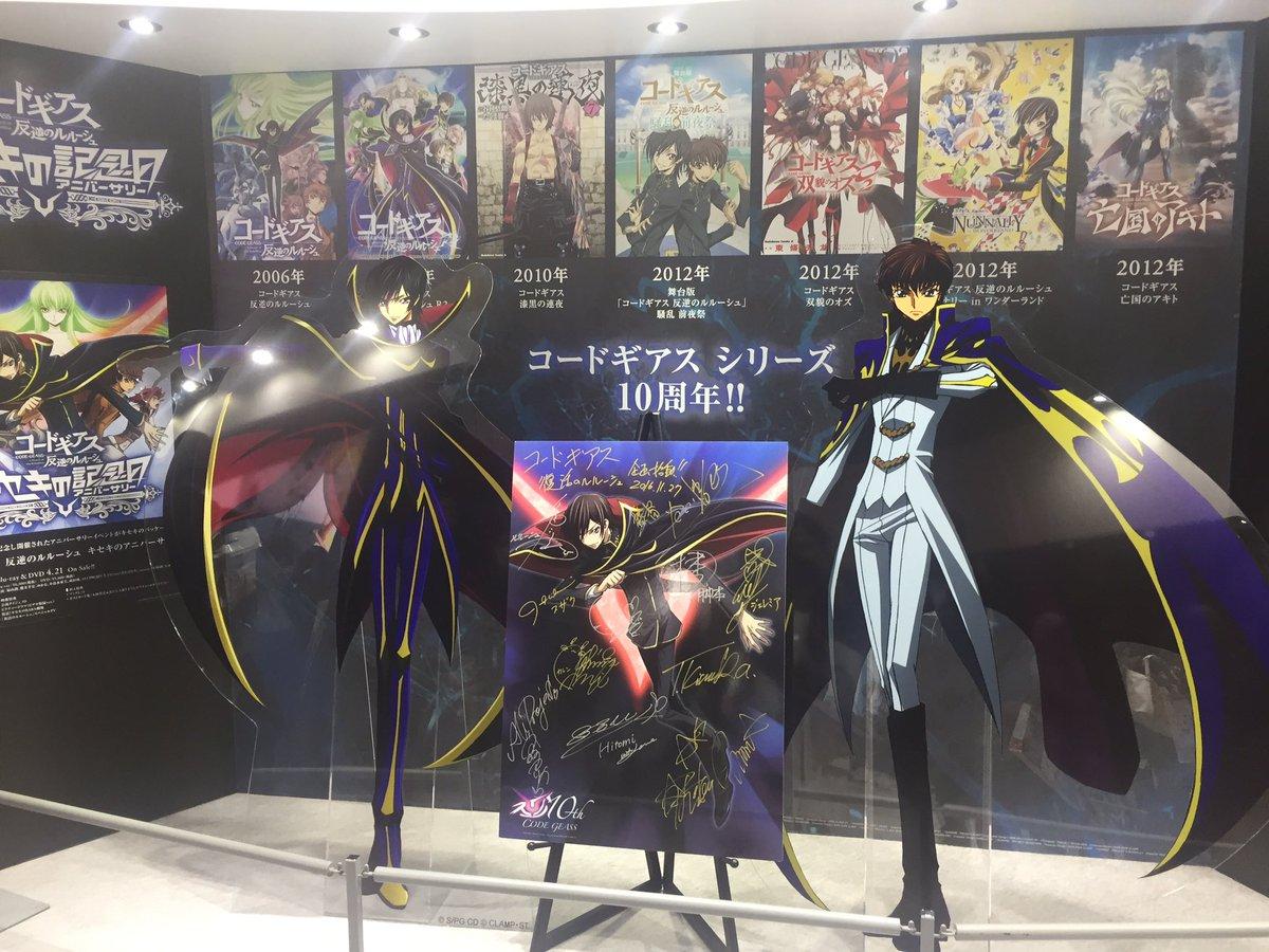 バンナムブース。コードギアス10周年、新作が楽しみだわぁ(^-^) #animejapan