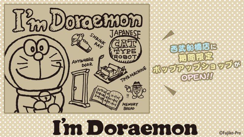 3/29(水)~4/4(火)サンリオがデザインしたドラえもん「I'm Doraemon」期間限定ショップが西武船橋店に登