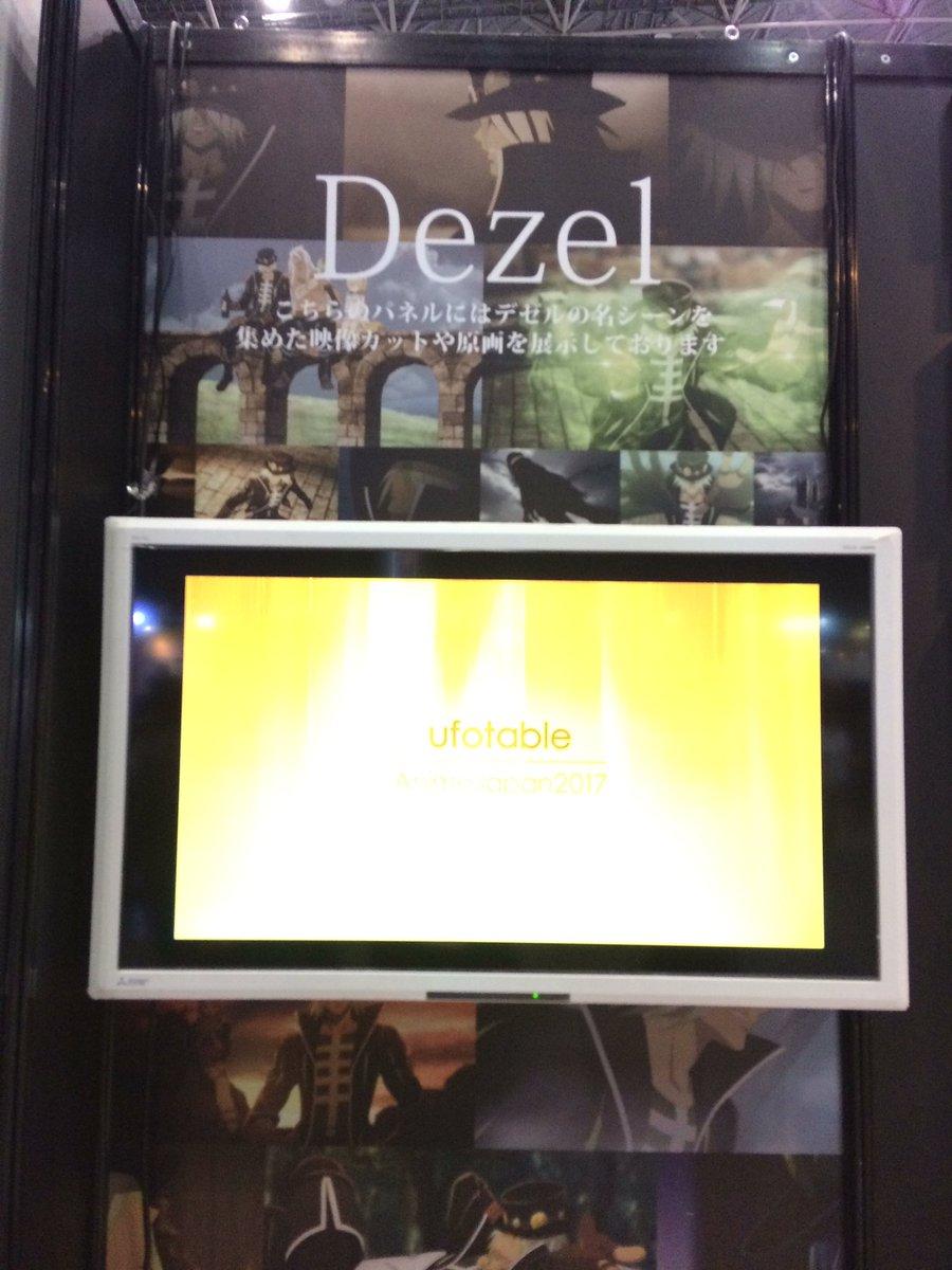 アニメジャパンブースより。その隣ではデゼル特別映像も上映中です。特別編集版、是非ご覧下さい。#tozx