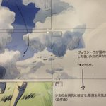 すごーい!「雲の向こう、約束の場所」で、けもフレを先取りしてた新海誠を信じろ。
