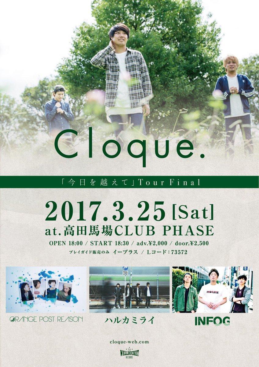 【本日!!】2017.3.25(土)@高田馬場CLUB PHASECloque.「今日を越えて」Tour FinalOR