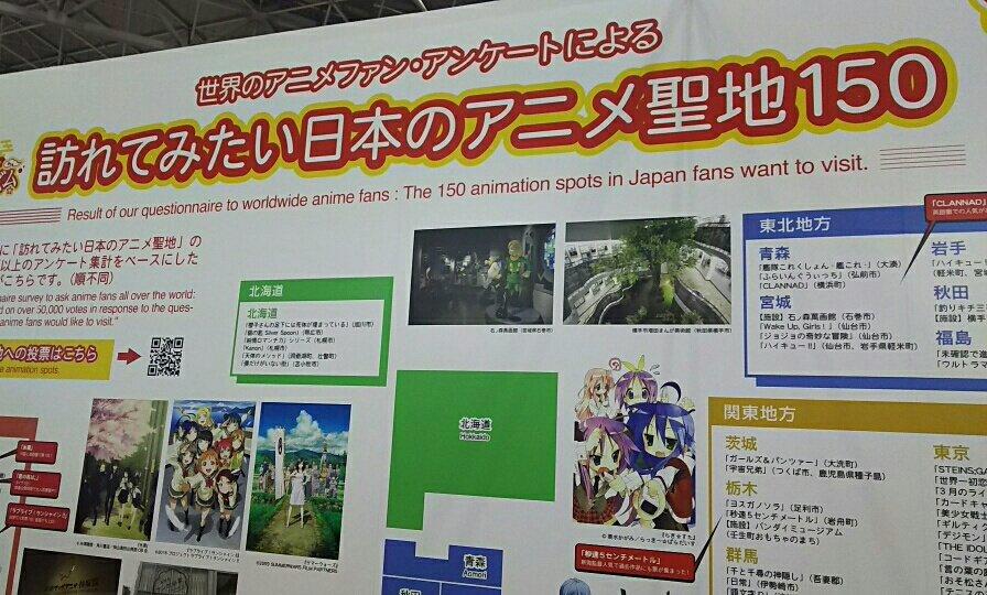 日本のアニメ聖地150。ヤマノススメも入ってる。#AnimeJapan2017