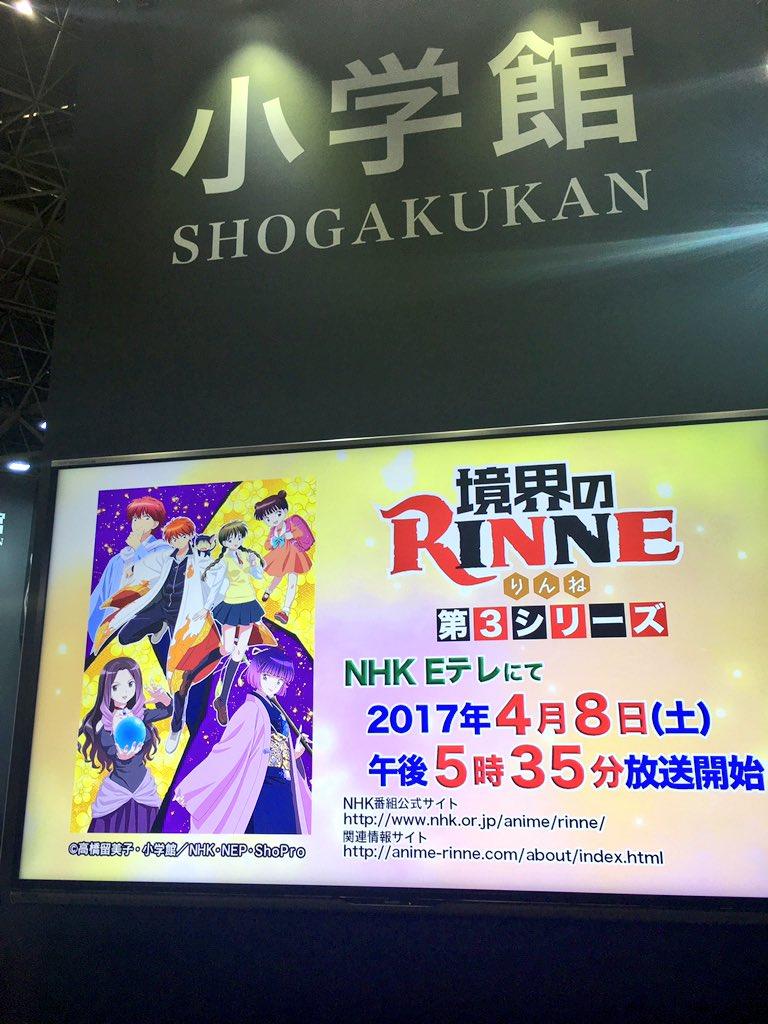 ⭐小学館ブース⭐りんね〜〜!!(*゚∀゚*)💕💕苺ちゃんのCVは???になってる〜(ㆁᴗㆁ✿)#animejapan#境