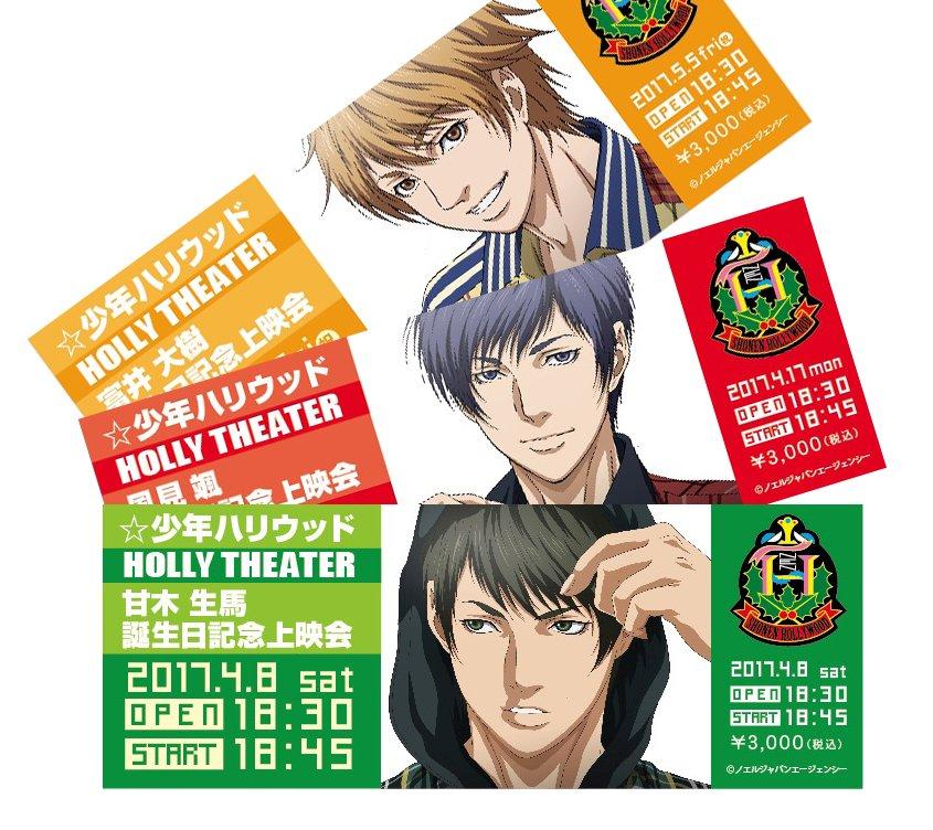 【少ハリメンバーお誕生日上映会!】4月8日、17日、5月5日、マッキー、カケルくん、トミーのお誕生日上映会を池袋HUMA