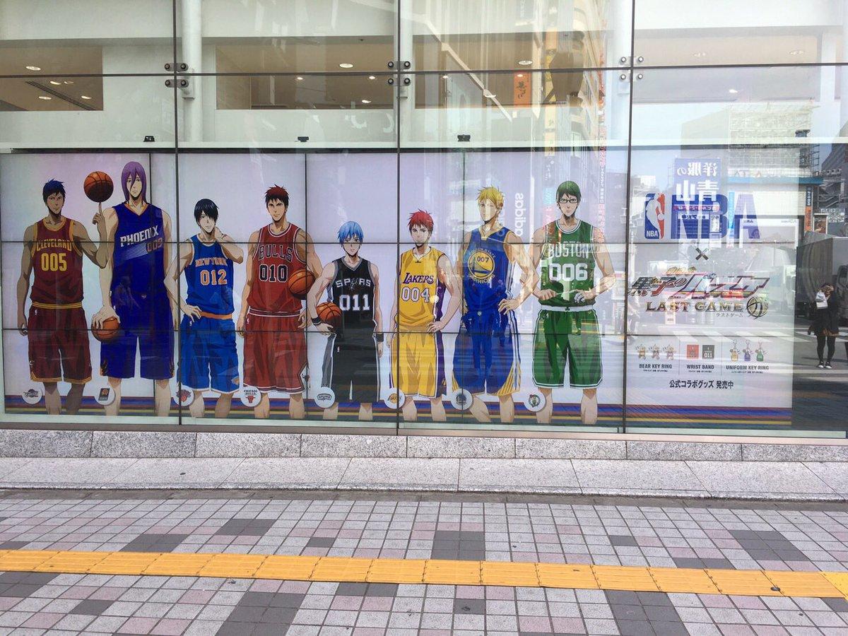 アインズ&トルペ新宿東口マルチビジョンにてNBA×「劇場版 黒子のバスケ LAST GAME」のコラボ広告が掲出中です!