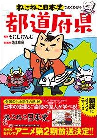 #売行良好書ピックアップ(今週人気商品から気になる本を紹介)「ねこねこ日本史でよくわかる 都道府県」実業之日本社ねこねこ