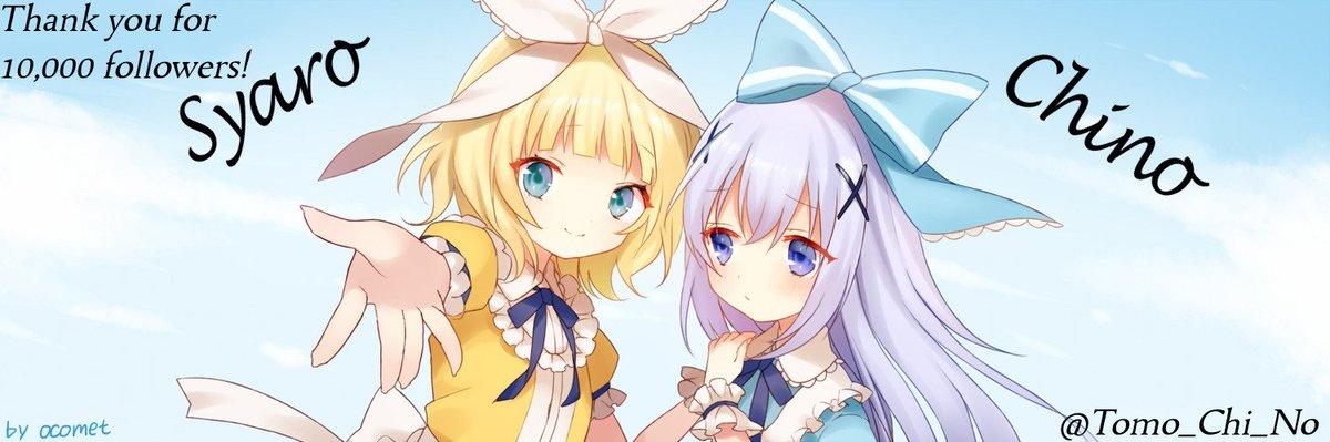 次はヘッダー。こちらはチノちゃんとシャロちゃん!おいらのごちうさツートップです。不思議の国のアリス風衣装で、姉妹の感じを