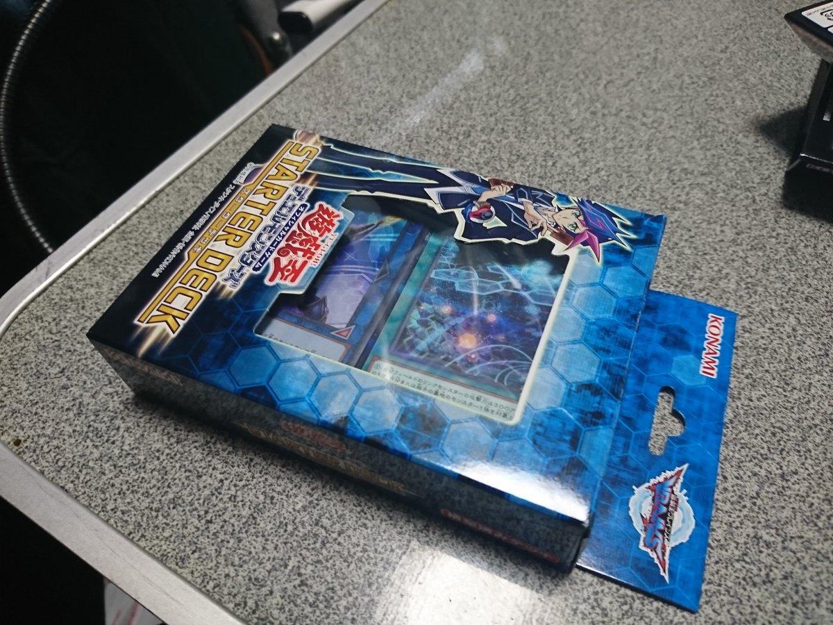 遊戯王の構築済みデッキを3つ買ったら、1箱に横にしてキレイに収まるのって、これトリビアになりませんか?