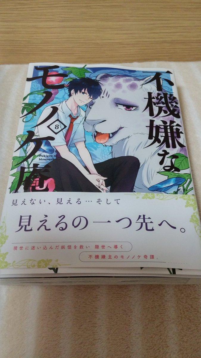前巻からかなり待った気分…やっと読めるよ!(><*)ノ不機嫌なモノノケ庵8芦屋くん表紙!
