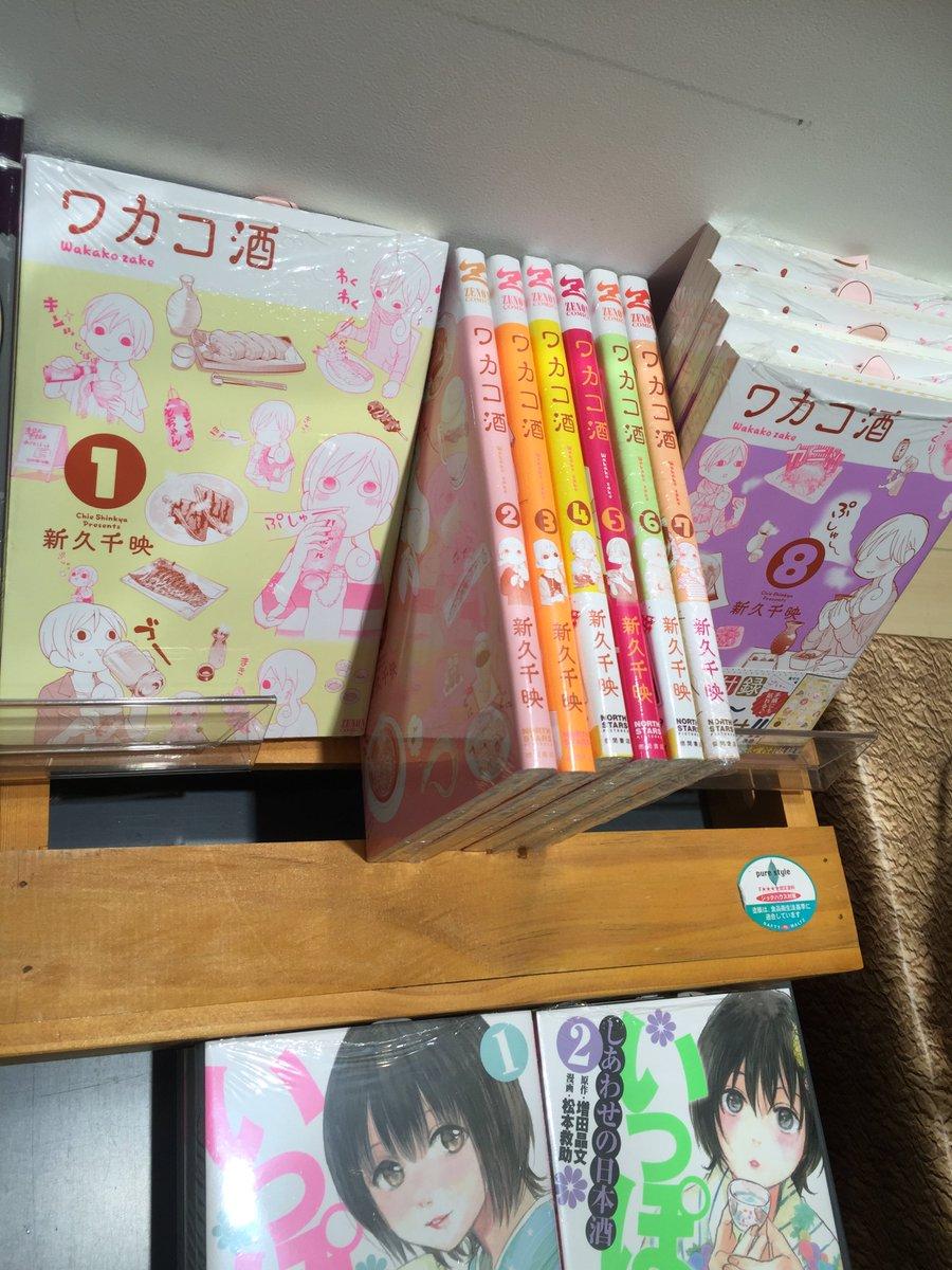 徳間書店から新久千映先生『ワカコ酒』呑兵衛女子の幸せひとり酒ドラマ化もしたので知っている方も多いと思う1冊本当に呑兵衛。