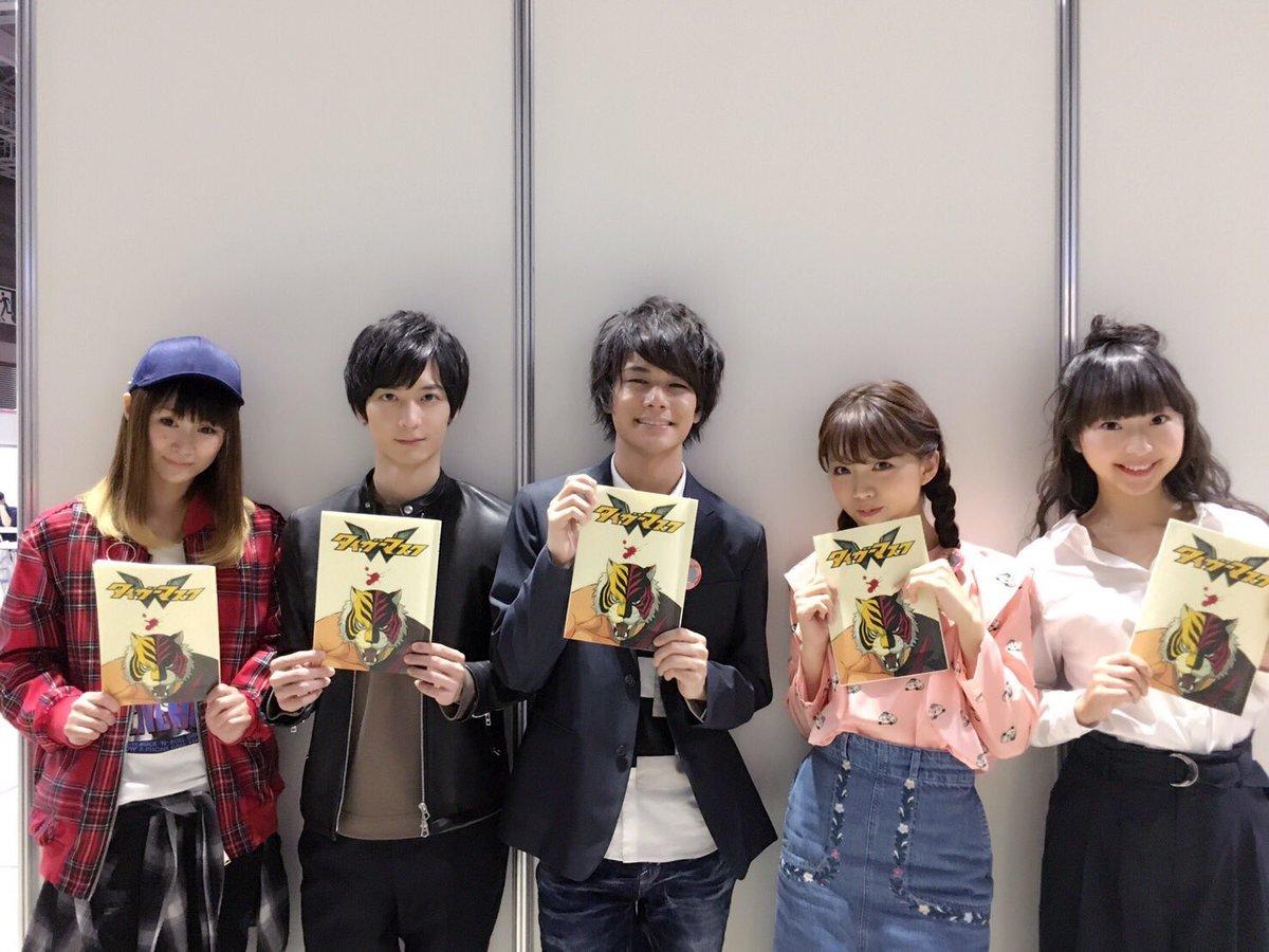 TVアニメ『タイガーマスクW』緊急!記者会見イベントにお越しいただきました皆様、ありがとうございました!今後ともよろしく