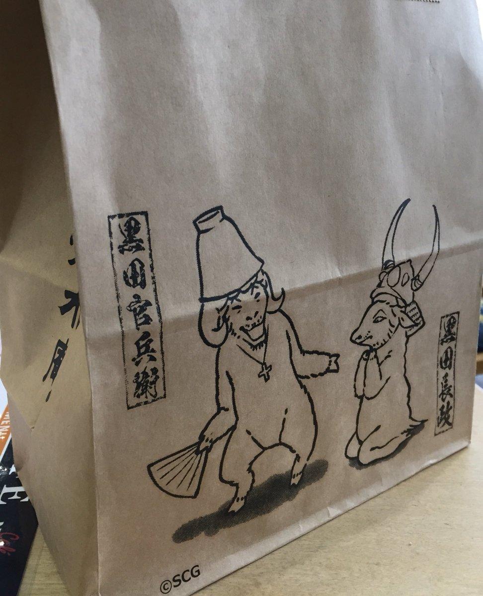 三の丸スクエアで買った如水庵と戦国鳥獣戯画コラボのお菓子。博多駅のカフェなうなので紙袋のみですが…アニメの長政は一ノ谷兜