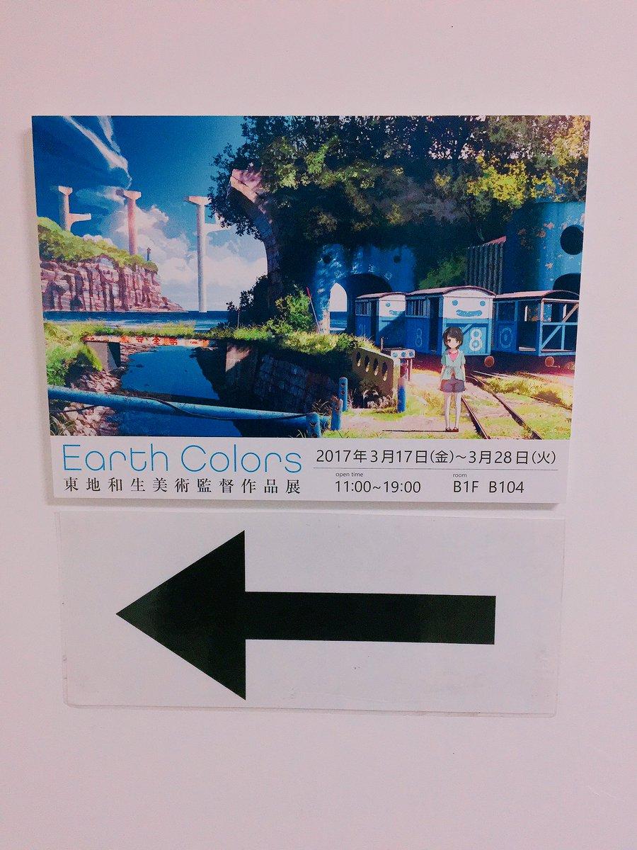 EarthColors 展( )へ行ってまいりました!好きで好きで好きでやまない凪あすの絵を見れて幸せ空間すぎて涙溢れる