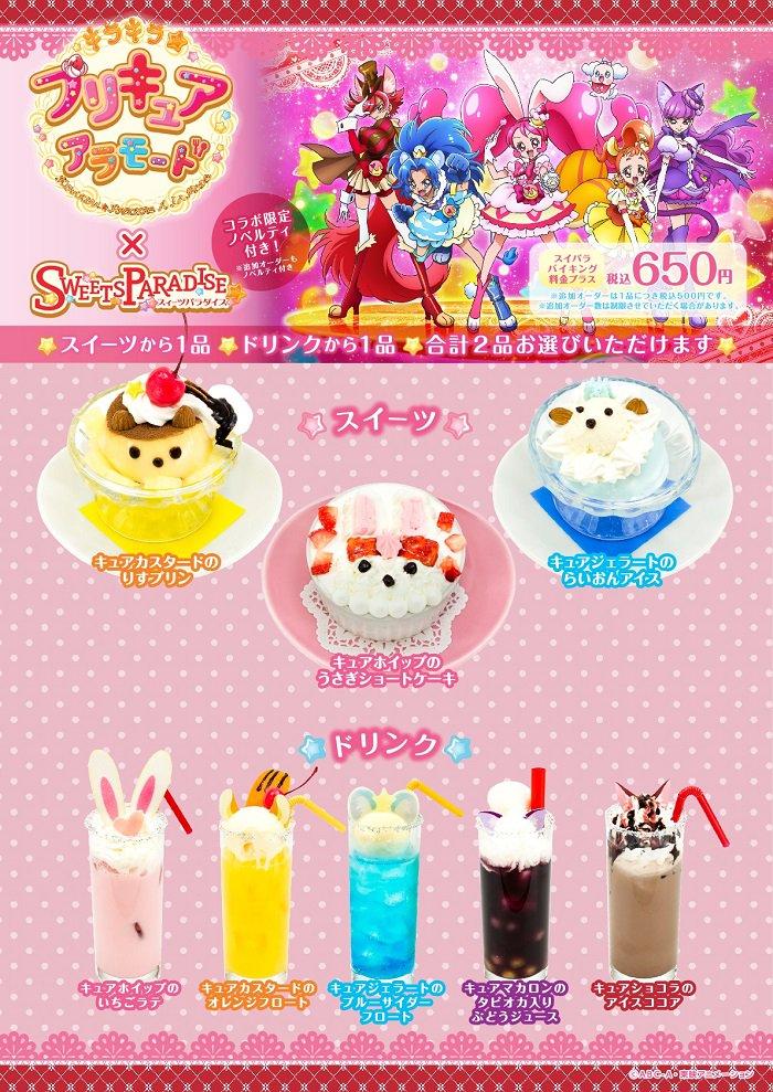 「キラキラ☆プリキュアアラモード」とのコラボカフェ、いよいよです!スイパラ池袋店にて3/27(月)から♪初日は、14時か
