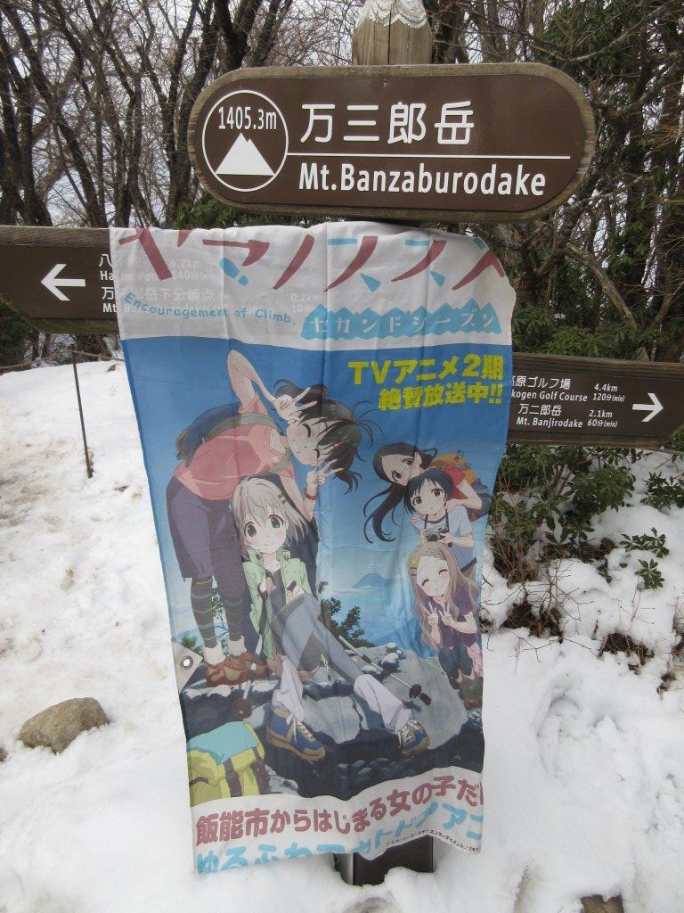 天城峠→八丁池→万三郎岳→万二郎岳→天城高原ゴルフ場と縦走してきました。最高峰の万三郎岳で授かりし者の使命を果たしました