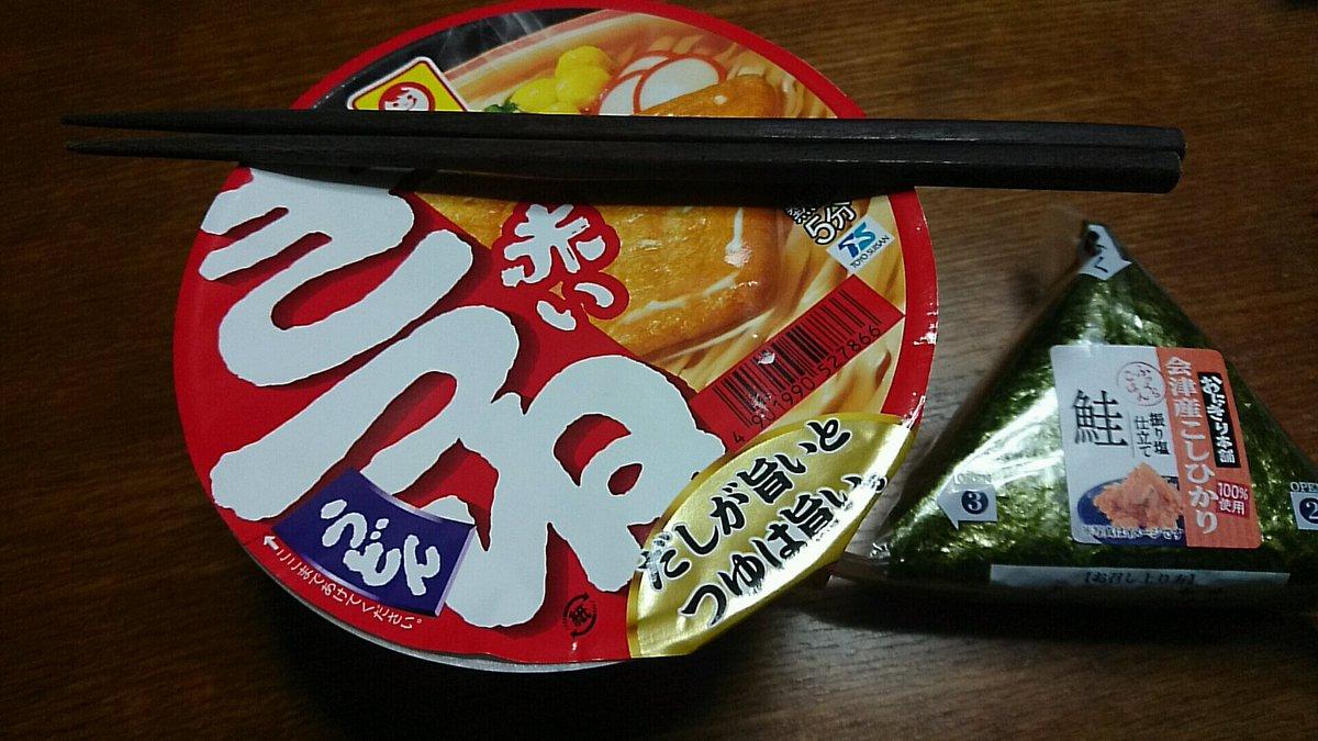 ひさびさこの赤いきつねとオニギリ食いたくなってコンビニ行ったら姪っ子に焼き鳥おごらされた…#onigiri