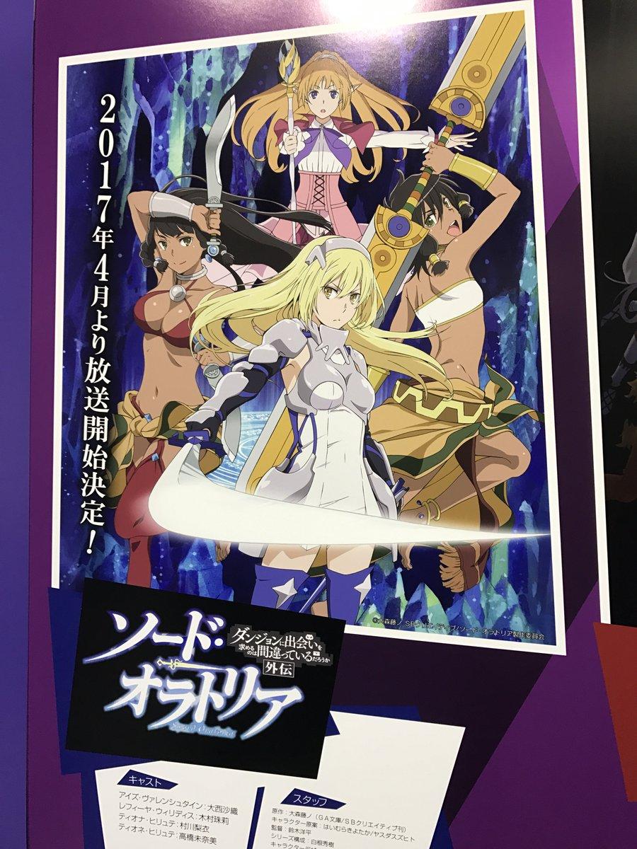 【AnimeJapan  2017】外伝[ソードオラトリア]が今年4月よりアニメ放送スタートの「ダンまち」も会場でパチリ