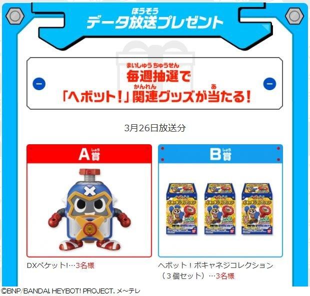#ヘボット!連動データ放送🎁あす3/26(日)放送❗『DXペケット!』または『ボキャネジコレクション』放送中にdボタン⇒