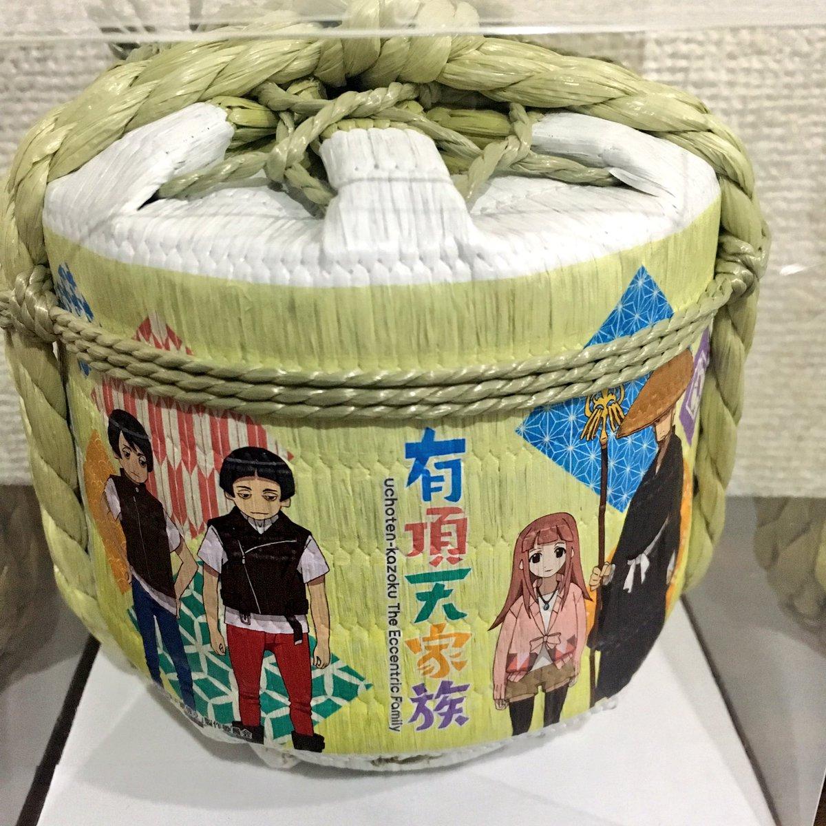 AJ2017の戦利品夷川樽酒(柚子酒)¥3500金閣 銀閣 缶バッジ(選べました)各¥400お酒は飲めないのですが夷川家