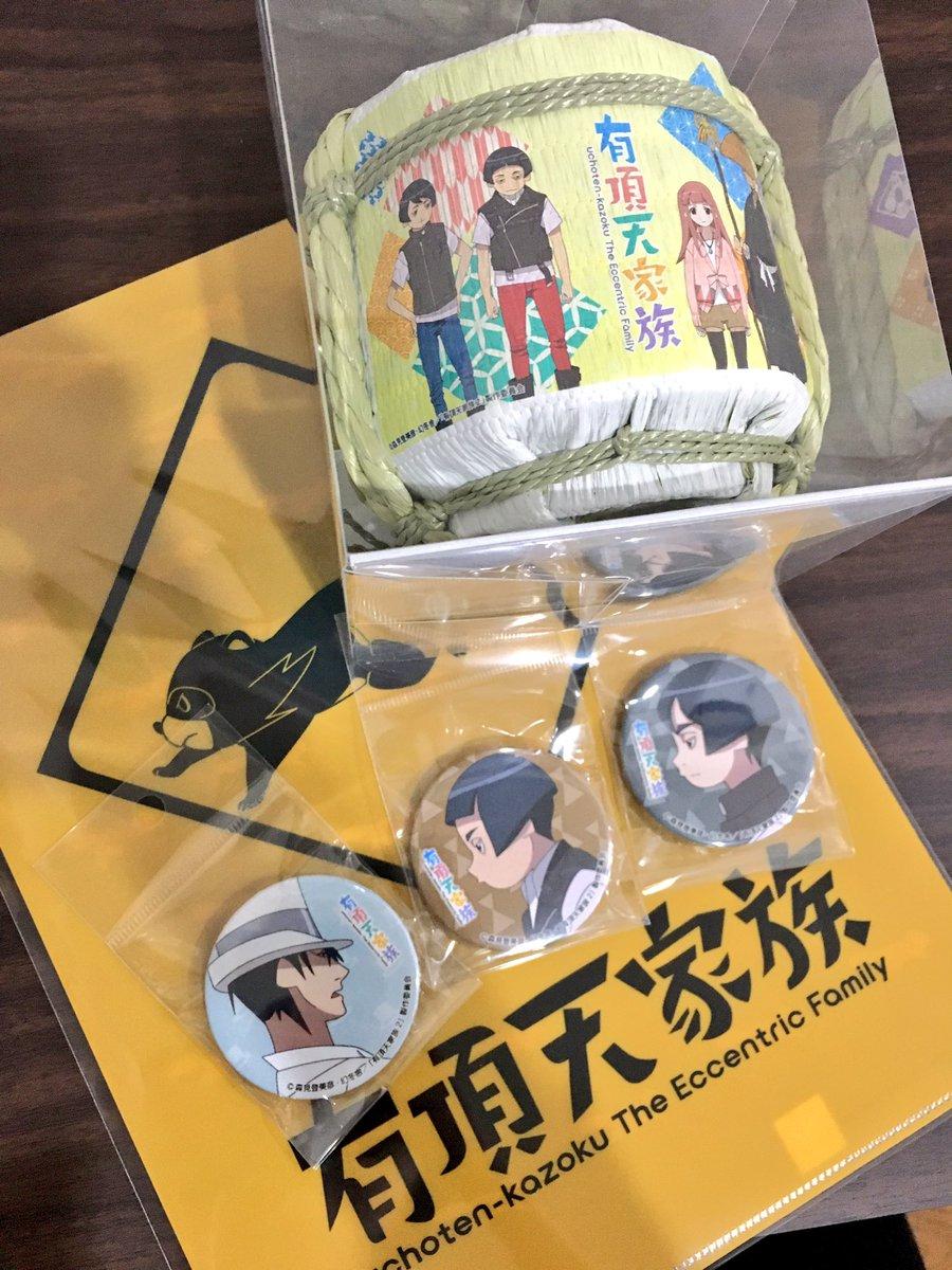 せっかくなのでニ代目の缶バッジと矢三郎のクリアファイルも買いましたファイル可愛いそして二代目からはやはりMMさんみを感じ