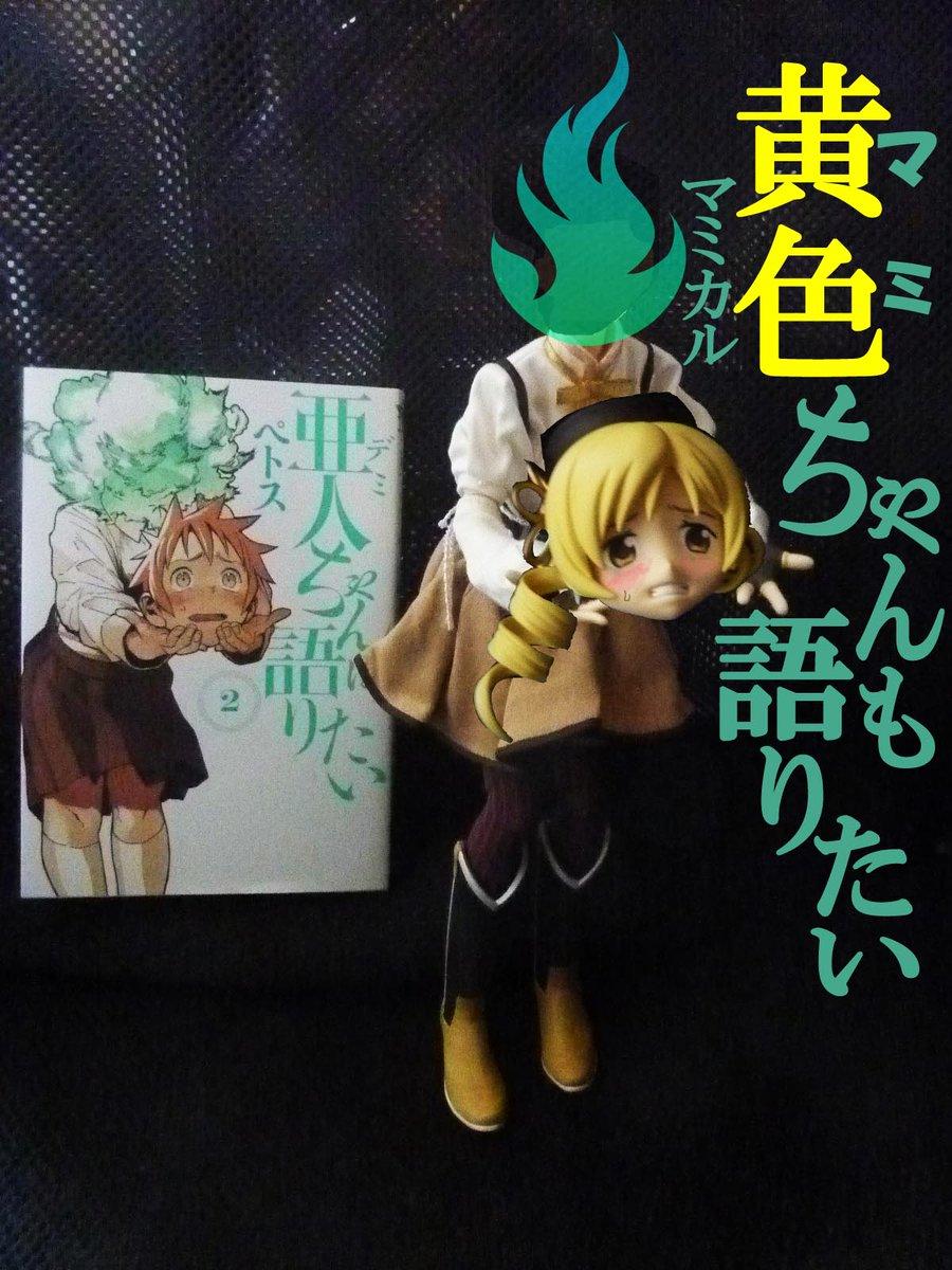 今日で亜人ちゃんアニメ終わりか~。原作通り、じんわりと面白い。今後も期待♪