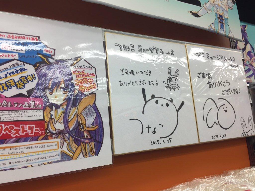 【デート・ア・ライブ画集発売記念 ~つなこミュージアムmk2 Part.B~】橘公司先生&つなこ先生のWサイン会が終わっ