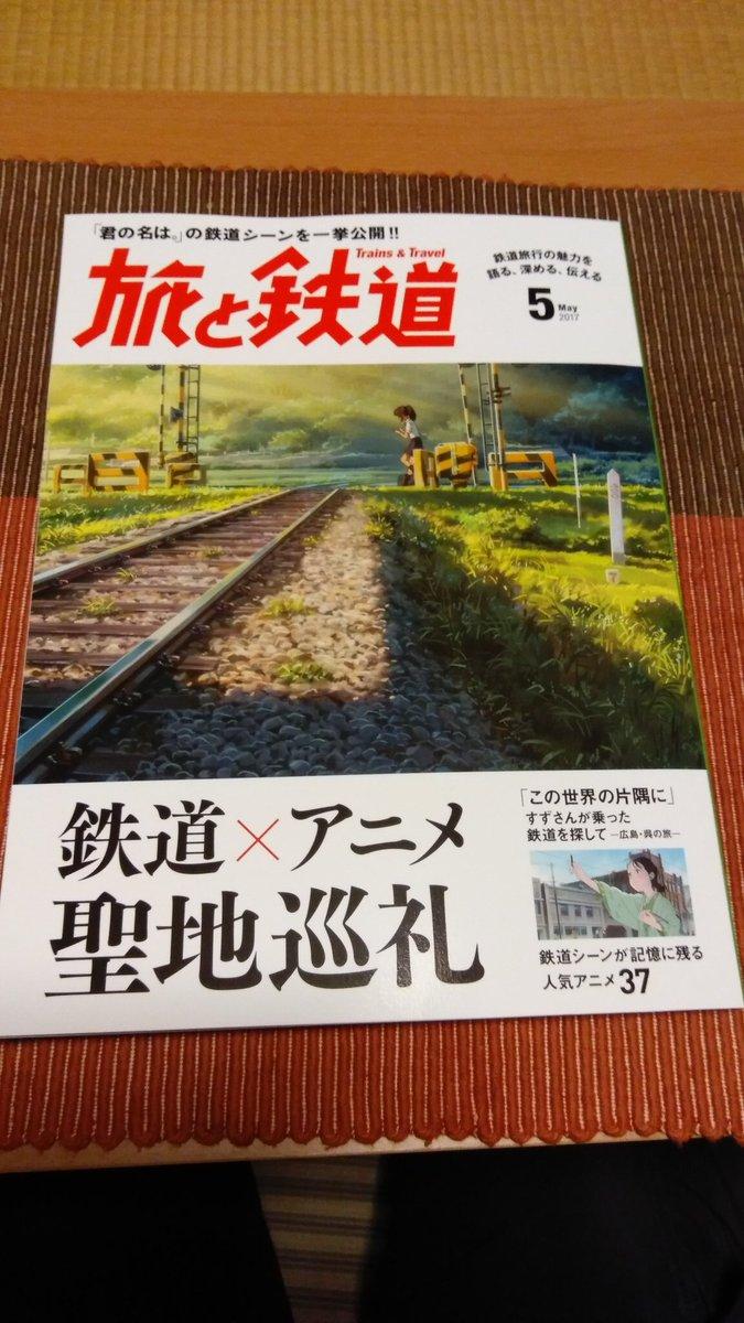 ちょっと気になっていたので買って来ました。(^-^)/アニメに関して出てきた駅からラッピング電車まで思っていた以上に内容