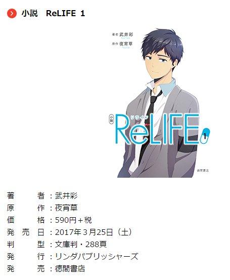 小説版「ReLIFE」、3月25日本日発売です!早速のお買上げ報告などなどありがとうございます~!よろしくどうぞですヽ(