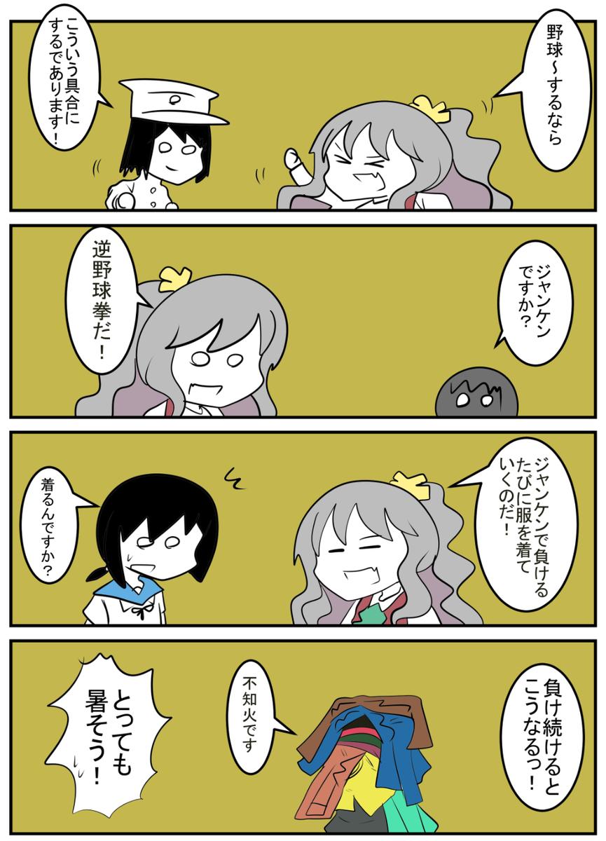 艦これな(804隻目)