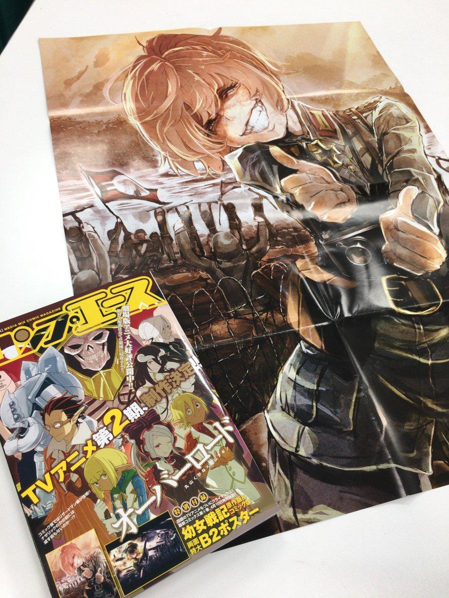 コンプエース5月号、本日発売!表紙はTVアニメ第2期制作決定&劇場版大好評公開中の「オーバーロード」!さらに特別付録とし