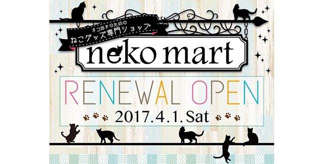 【大阪】2017年4月1日(土)『neko mart』リニューアルオープン!! - #nekomart #キデイランド