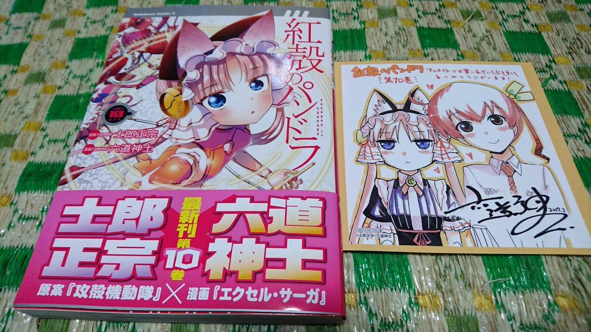 今日の購入物。:日本橋続き+アニメイトでは、「紅殻のパンドラ」の10巻を確保しました。(特典の絵柄で決めたわ)