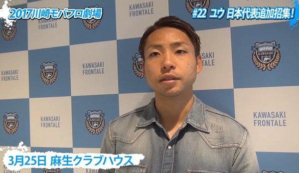 【モバフロ】「2017川崎モバフロ劇場15/ユウ日本代表追加召集!」を「Fムービー」に公開しました。  #frontal