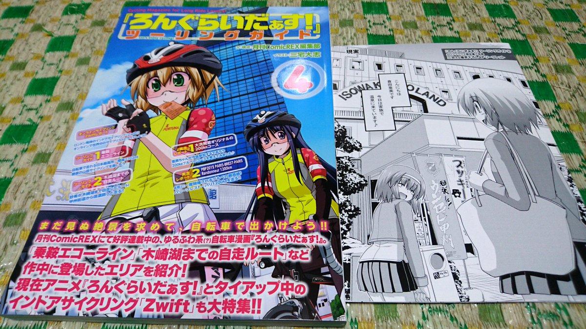 今日の購入物。:日本橋続き+メロブでは、「ろんぐらいだぁす!」のツーリングガイドの4巻を確保しました。これも恒例の4Pリ
