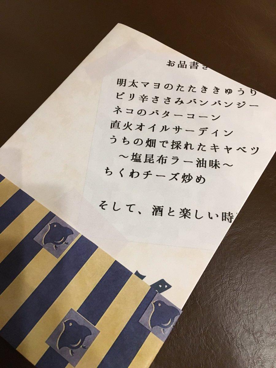 裏表紙がね、ささみさんと畑さんと酒が入ってるんです! すごい!