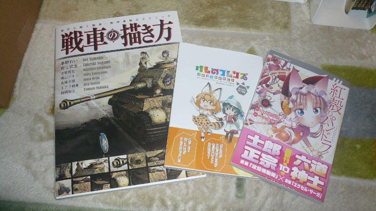 今日買った本:戦車の描き方、けものフレンズ コミックアラカルト ジャパリパーク編、紅殻のパンドラ、写真に無いけど…まんが