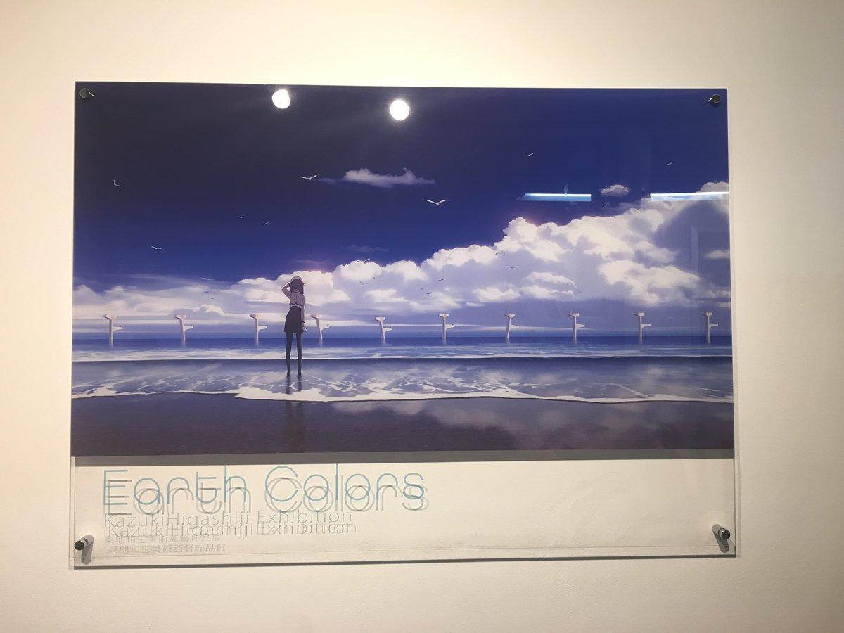 凪あす❶ #earthcolors