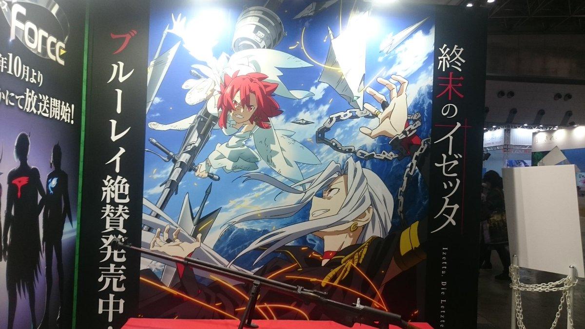 #animejapanイゼッタの銃もあった。