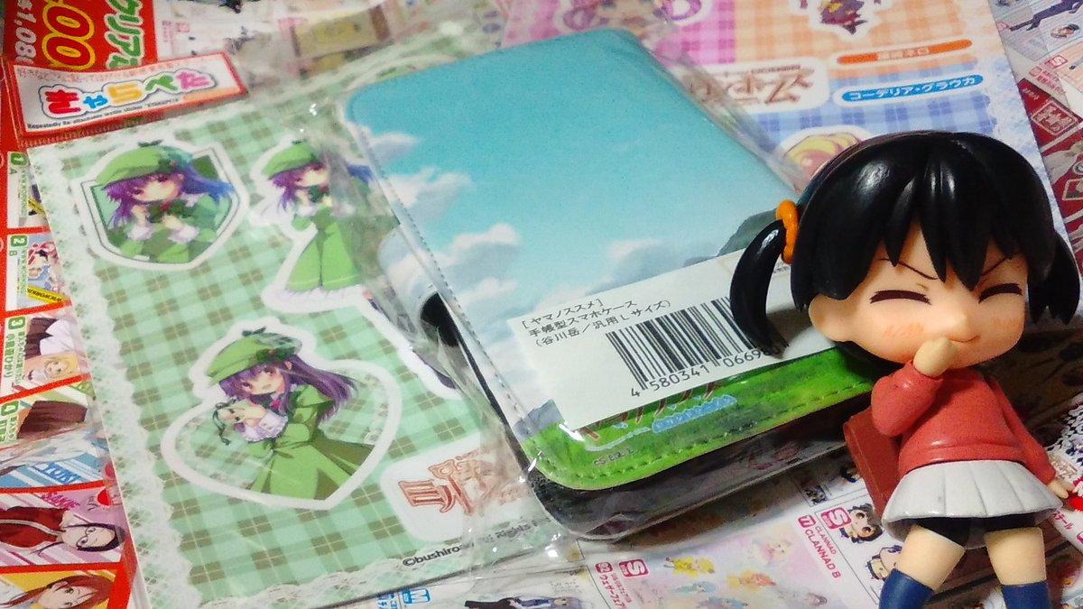 深夜のひととき…。週末開催のアニメジャパン、本日の戦果(笑)メインはとても挑戦的なヤマノススメ手帳型スマホケース(谷川岳