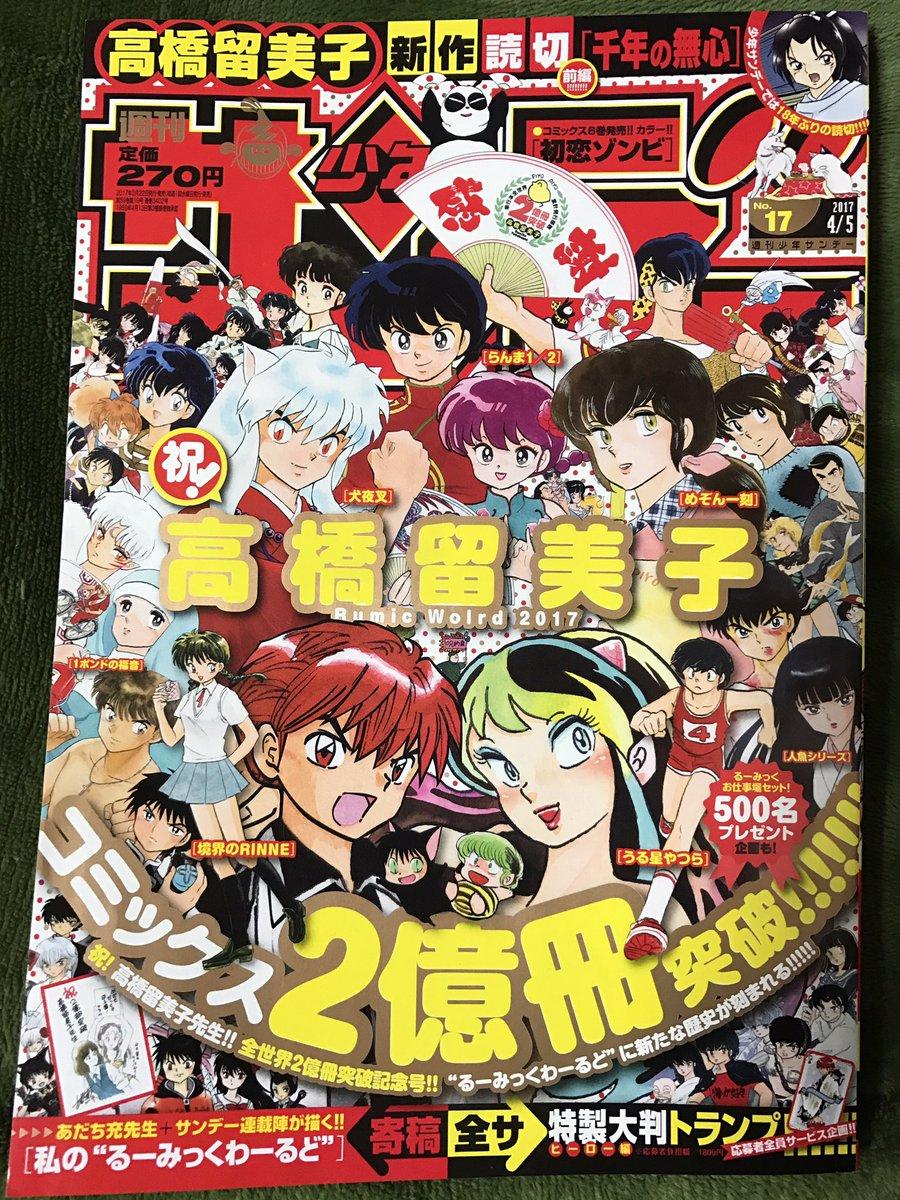 高橋留美子先生がコミックス2億冊突破ということで、懐かしい都市伝説を載せます。留美子(RUMIKO)R・・・らんま1/2