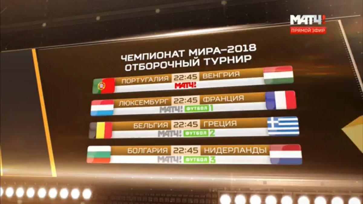 2018 чемпионата отборочные матчи расписание мира