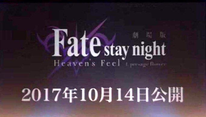 劇場版『Fate/stay night[HF]』の公開日は10月14日に決定