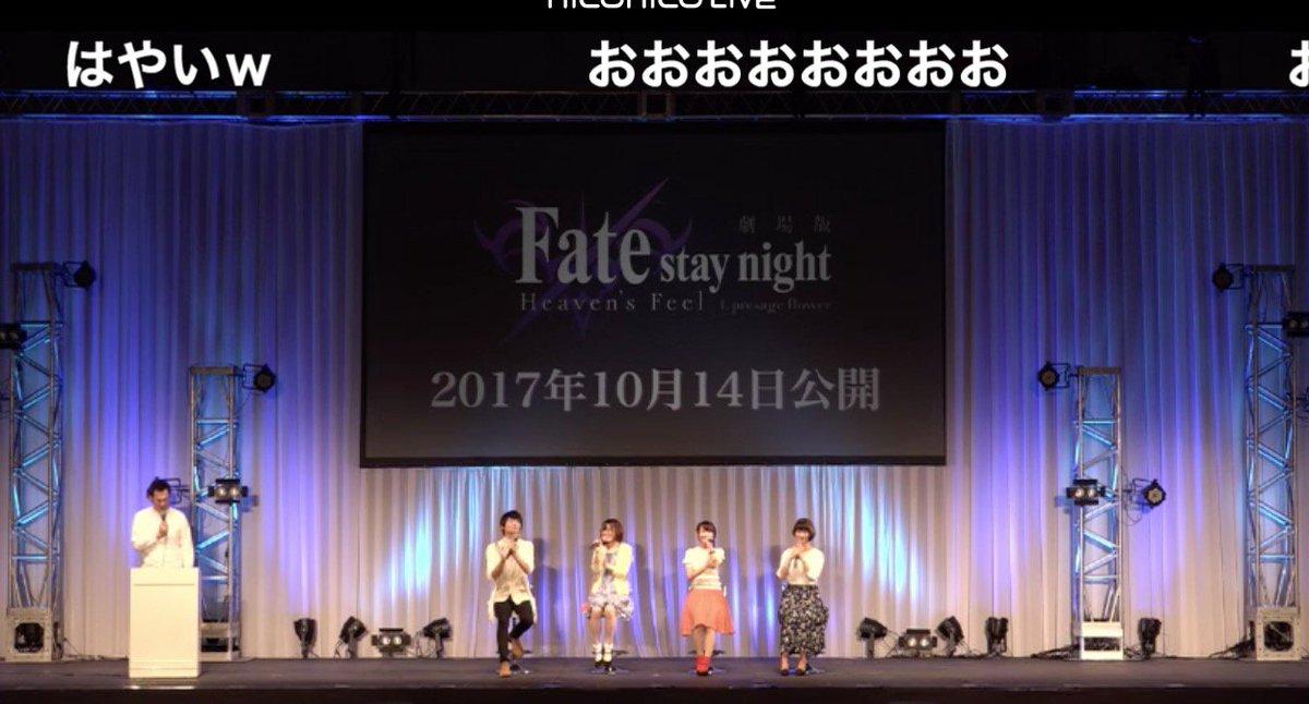 Fate/stay night [HF]2017年10月14日に公開決定!川澄さんは収録したばかり #fate_sn_a