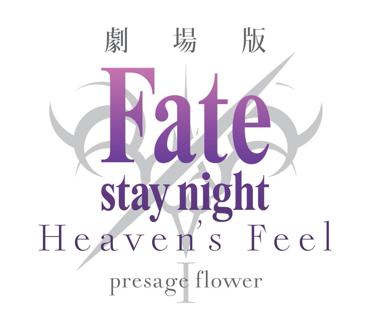 劇場版「Fate/stay night[Heaven's Feel] Ⅰ.presage flower」の10月14日(