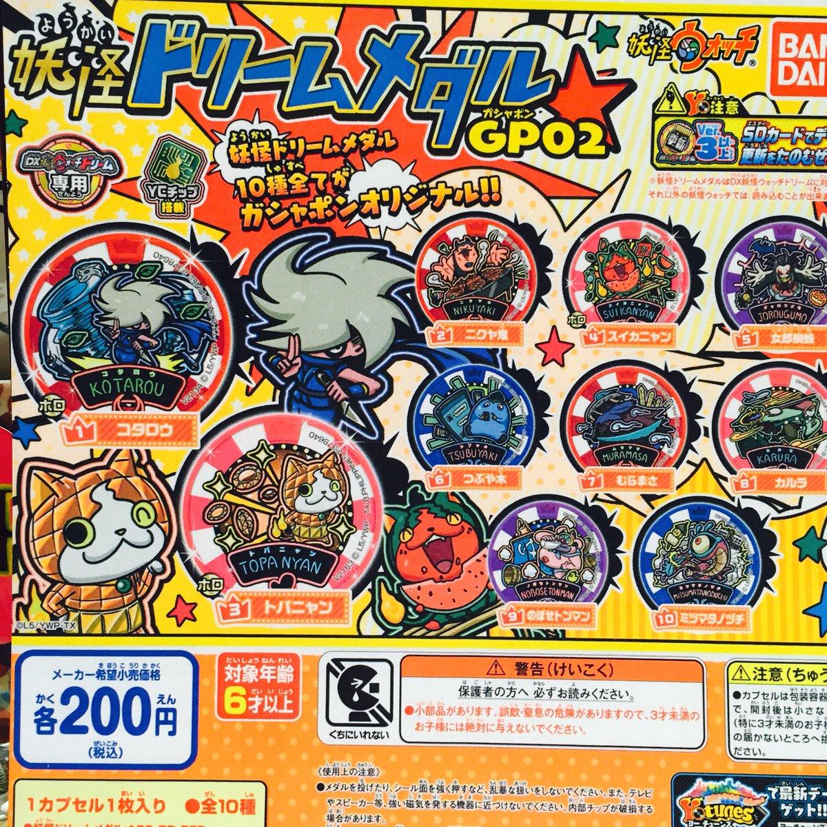 つづき♡♪妖怪ウォッチ 妖怪ドリームメダルGP02♪ドラゴンボール超UDMバースト23♪ぷにぷにシリーズ柿の種ストラップ