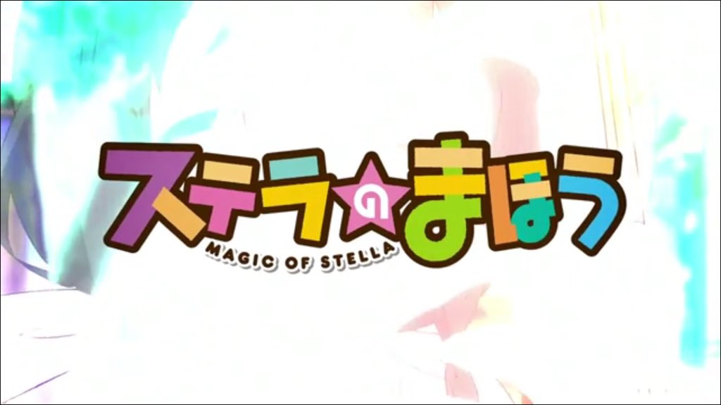 本日のアニメ!!今日はステラのまほうをみるる昨日は問題児たちが異世界から来るそうですを見ました!#一日1作品