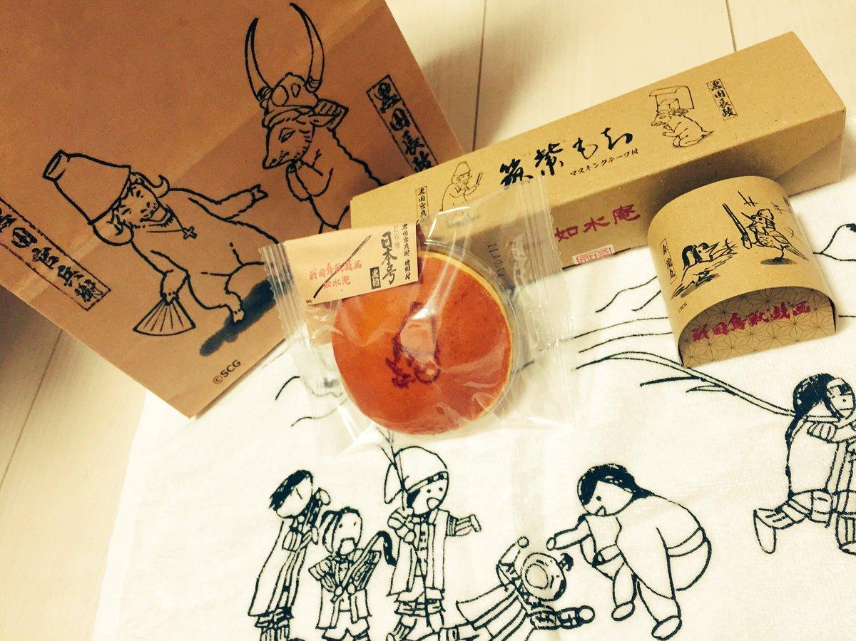 私も早速買ってきました♫如水庵さんの戦国鳥獣戯画バージョン!めっちゃかわいい(*´ㅂ`*)熊城戯画と並べてみた(ฅ'ω'