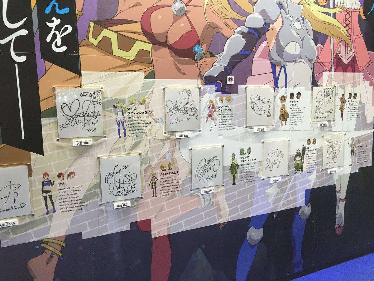 AnimeJapan2017 ワーナーブース壁面にてメインキャスト9人のサイン色紙を展示中!!撮影OKですのでぜひ写真に