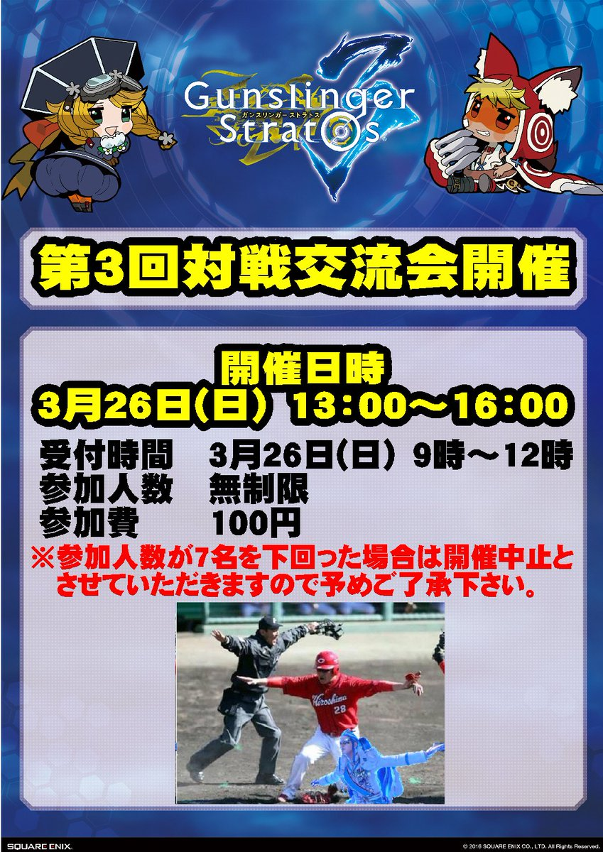 【イベント情報】ガンスリンガーストラトス3第3回対戦交流会本日13:00~16:00頃まで途中からの参加も可能ですのでぜ
